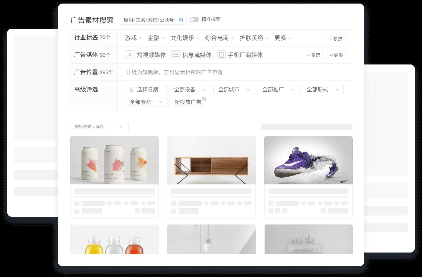 广告素材搜索